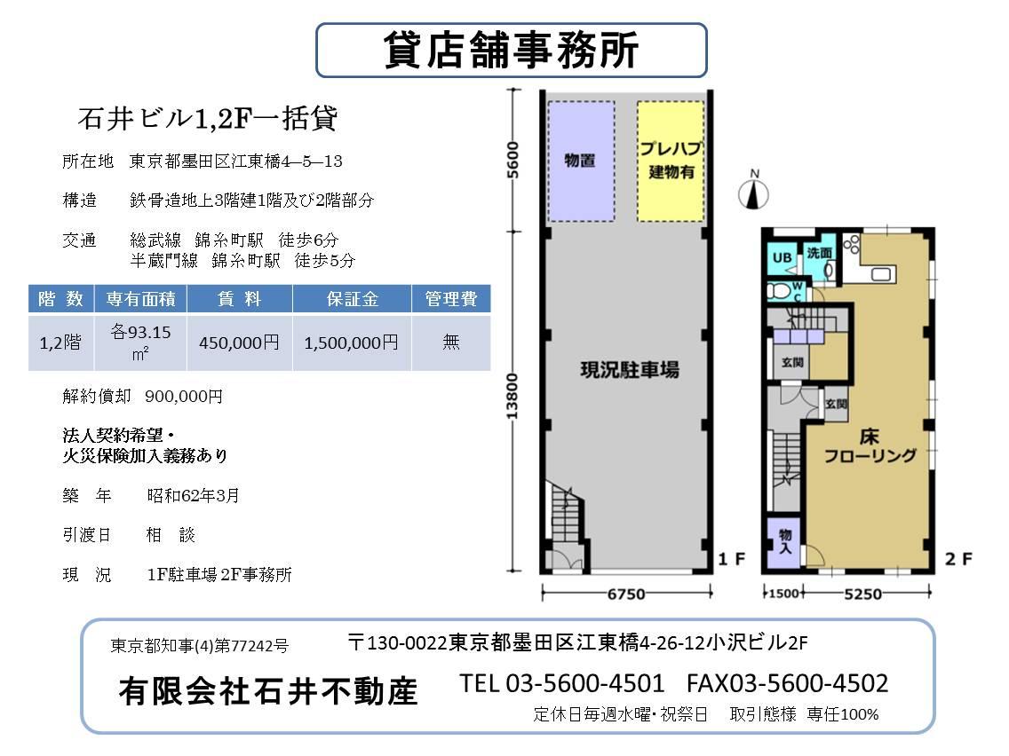 石井ビル1,2F一括貸店舗事務所jpg