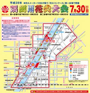 隅田川花火大会交通規制地図